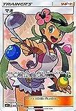 ポケモンカードゲームSM/マオ(SR)/アローラの月光
