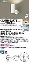 パナソニック(Panasonic) スポットライト LGB89277Z ホワイト