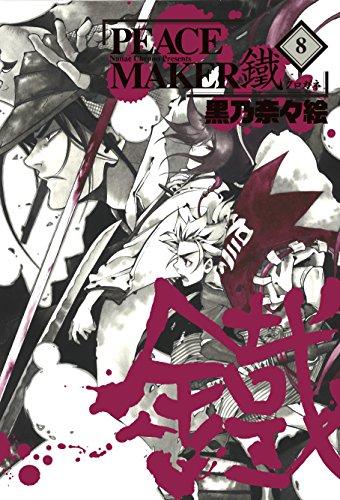PEACE MAKER 鐵 8 (マッグガーデンコミックス Beat'sシリーズ)の詳細を見る