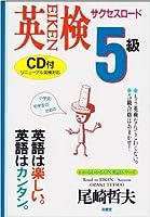 英検5級サクセスロードCD付 (わかるわかるON英語シリーズ)