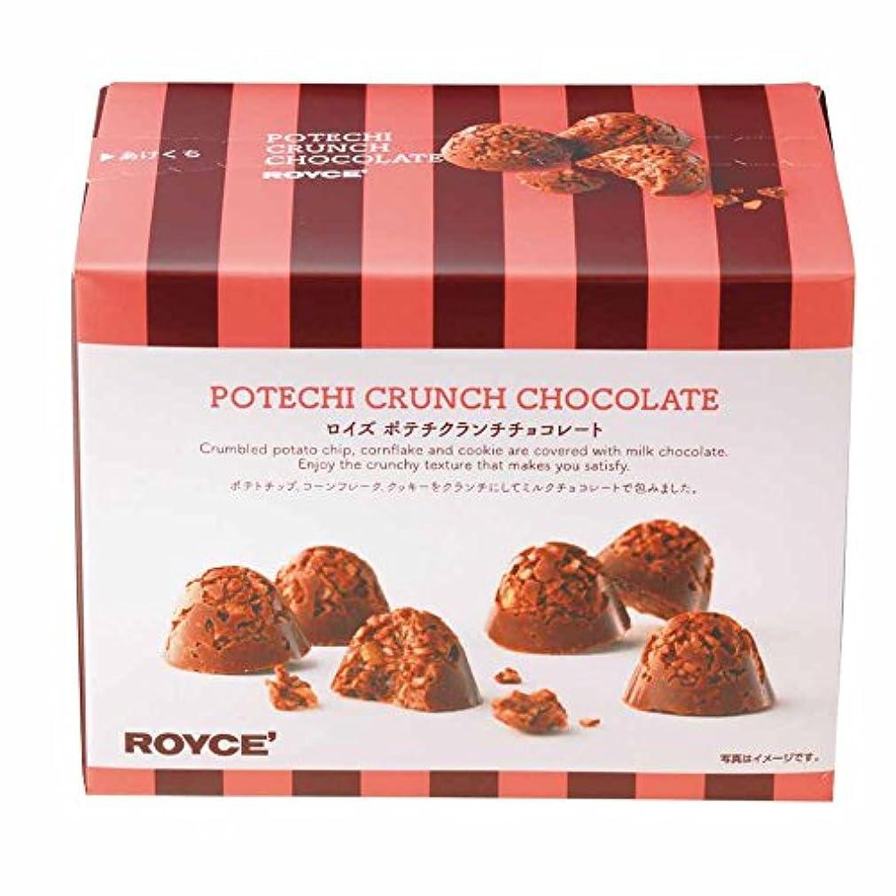 抽選規制する非互換ROYCE'(ロイズ) ポテチクランチチョコレート ROYCE