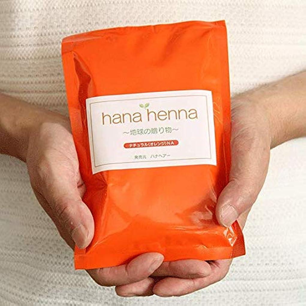 印をつける鉄抑止する?hana henna?ハナヘナ ナチュラル(オレンジ) 500g