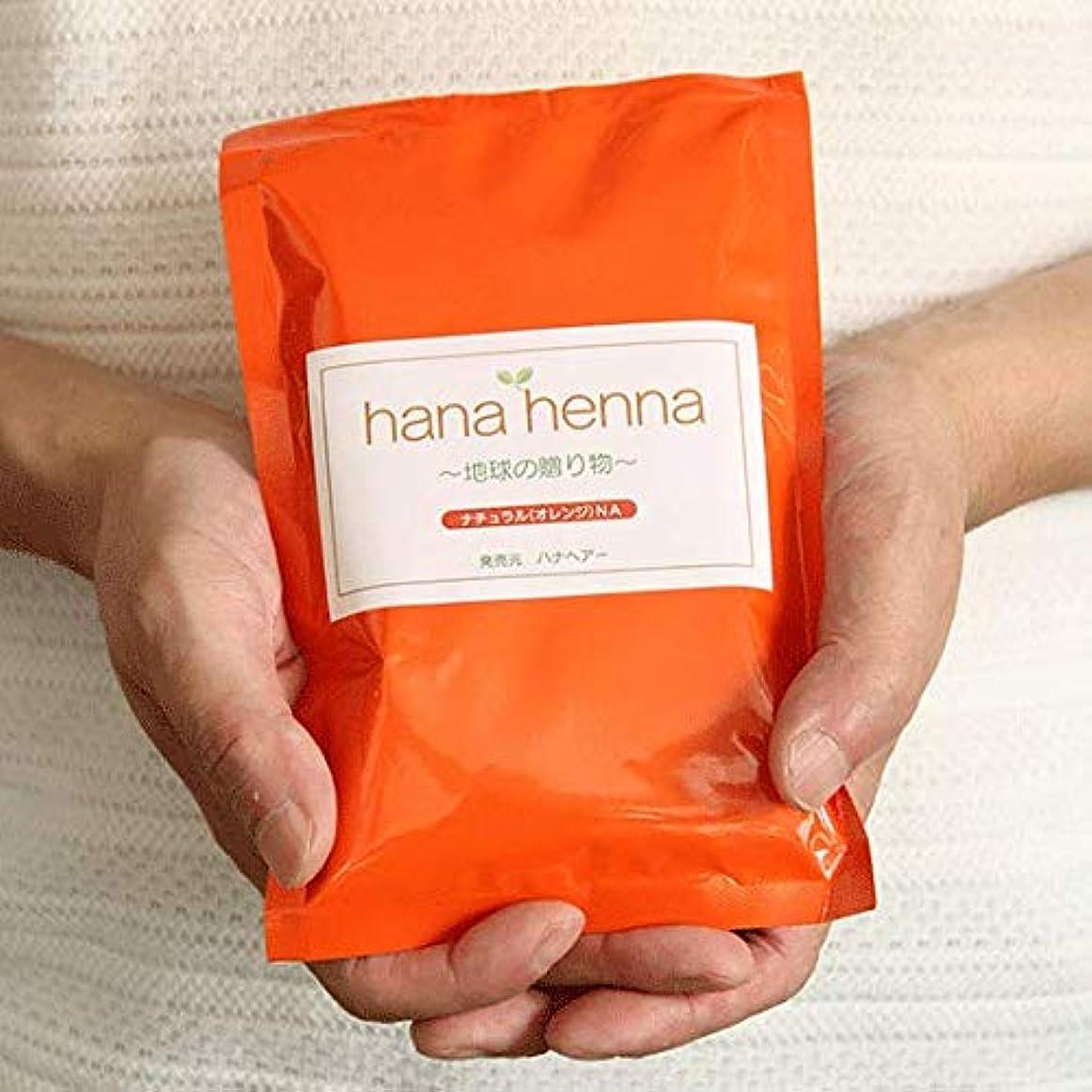 ポスター驚きそれから?hana henna?ハナヘナ ナチュラル(オレンジ) 500g