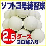 ソフトボール 3号 練習球 スリケン 検定落ち 2.5ダース (30球入り) Training-soft3-30