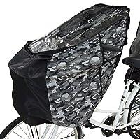 LAKIA(ラキア) 子供乗せ自転車用フロント用チャイルドシートレインカバー カモフラージュ CYCV-F-CAM カモフラージュ