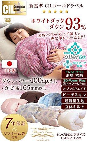 タンスのゲン 羽毛布団 シングルロング ホワイトダックダウン93% 日本製 かさ高165mm(400dp)以上 7年保証 新技術アレルGプラス 消臭抗菌 国内パワーアップ加工 ベージュ 10119003 09