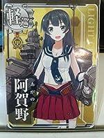 艦これ アーケード AC 軽巡洋艦 阿賀野 ノーマル 甲種勲章付