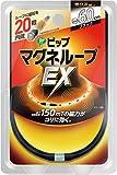 ピップ マグネループ EX 高磁力タイプ ブラック 60cm(PIP MAGNELOOP-EX,black 60cm)