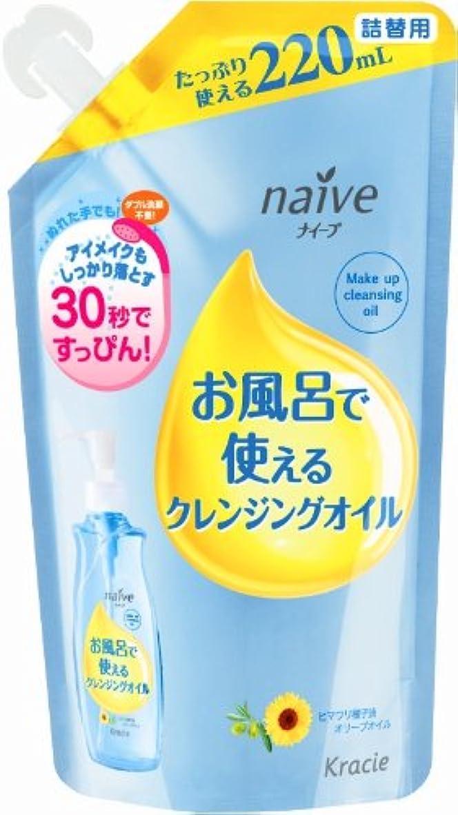 拍手する乳白カプラーナイーブ お風呂で使えるクレンジングオイル 詰替用 220mL