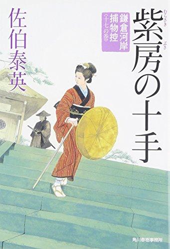 紫房の十手―鎌倉河岸捕物控〈17の巻〉 (時代小説文庫)の詳細を見る