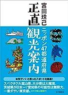 日本屈指の実力を誇る観光県は!? 旅の達人が教える最強観光案内