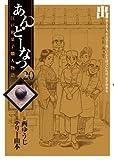 あんどーなつ 江戸和菓子職人物語 20 (ビッグコミックス)