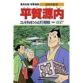 平賀源内―エレキテルをつくった天才発明家 (学習漫画 日本の伝記)