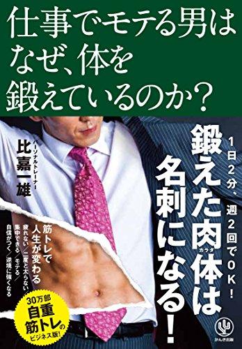仕事でモテる男はなぜ、体を鍛えているのか?の詳細を見る