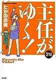 主任がゆく! (24) (ぶんか社コミックス)