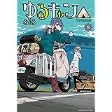 ゆるキャン△ コミック 1-8巻セット