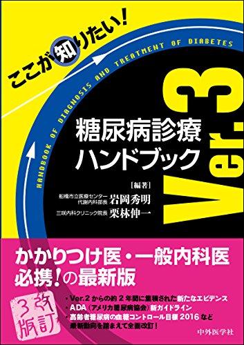 ここが知りたい! 糖尿病診療ハンドブック Ver.3