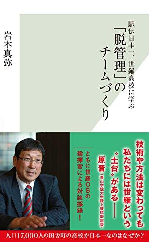 駅伝日本一、世羅高校に学ぶ「脱管理」のチームづくり (光文社新書)の詳細を見る