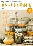 暮らし上手の発酵食 (エイムック 2406)