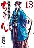 ちるらん新撰組鎮魂歌 13 (ゼノンコミックス)
