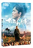 たたら侍 DVD(通常版)[DVD]