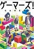 ゲーマーズ!Blu-ray BOX