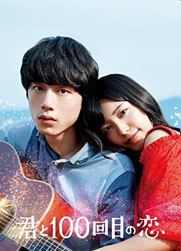 映画「君と100回目の恋」 オフィシャルファンブック