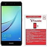 Huawei 5.0型 nova SIMフリースマートフォン チタニウムグレー 【日本正規代理店品】 NOVA/TITANIUM GR & ワイモバイル(Y!mobile) ナノSIM スターターキット