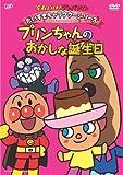 それいけ!アンパンマン だいすきキャラクターシリーズ/プリンちゃんとエクレアさん「プリンちゃんとおかしな誕生日」 [DVD]