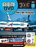 自衛隊DVDコレクション 7号 (ブルーインパルス栄光の50年) [分冊百科] (DVD付)