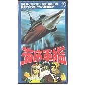 海底軍艦 [VHS]