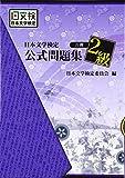 日本文学検定公式問題集〔古典〕2級