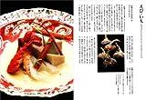 日本料理 龍吟 画像