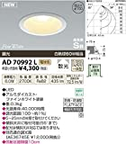 コイズミ 防雨防湿型LED ダウンライト AD70992L (電球色)(埋込穴φ100)