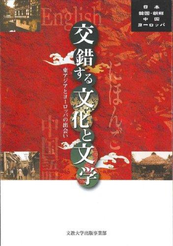 [画像:交錯する文化と文学~東アジアとヨーロッパの出会い~]