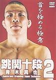 青木真也 跳関十段2 [DVD]