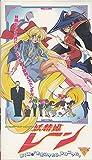 妖精姫レーン(1)~お宝コケたら みなコケた~ [VHS]