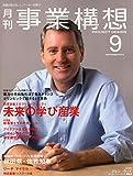 月刊事業構想 (2014年9月号 特集 未来の学び産業)