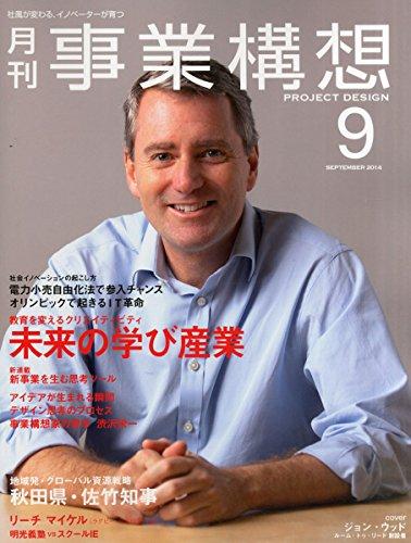 月刊事業構想 (2014年9月号 特集 未来の学び産業)の詳細を見る