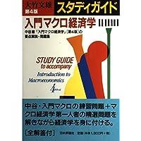 スタディガイド 入門マクロ経済学 第4版