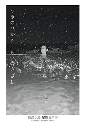アサヒカメラ 2018年 07 月号 [雑誌]