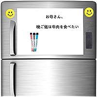 磁気ソフトホワイトボード冷蔵庫マグネット家庭記録伝言板事務所移動塗りつぶし書くボード(45×30cm)