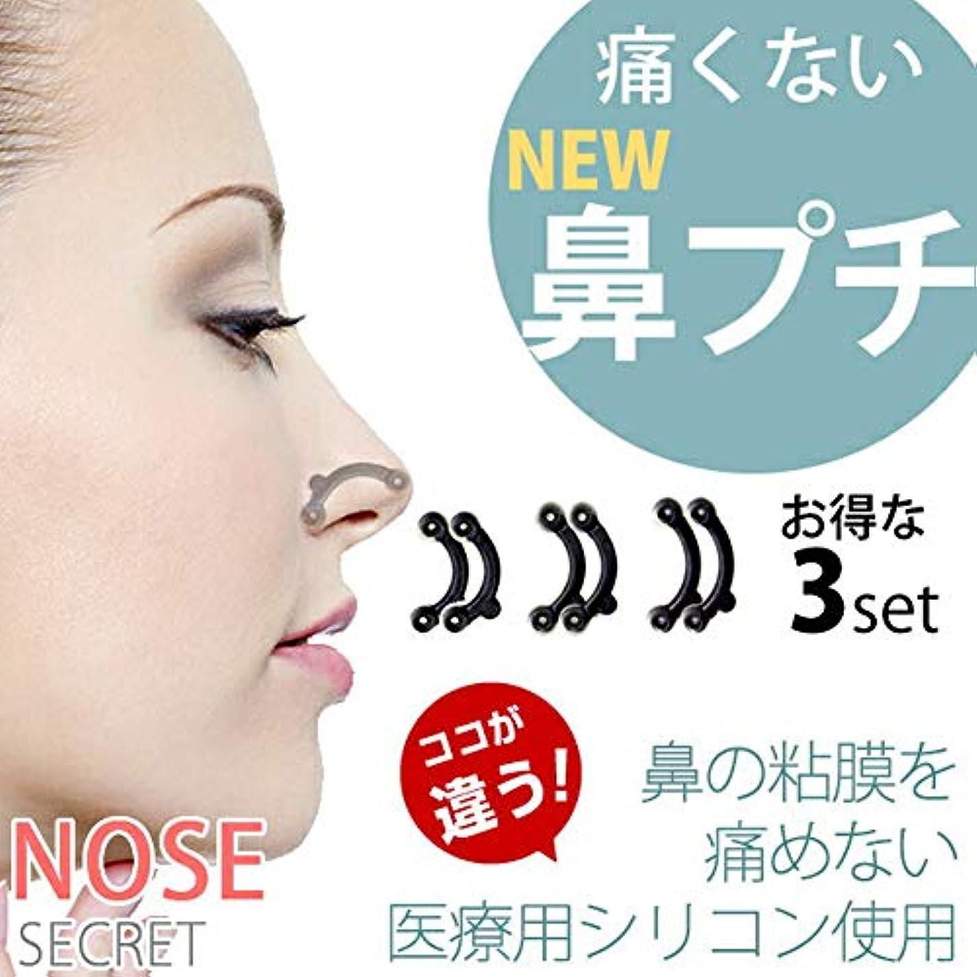 くしゃみカートリッジ倉庫鼻プチ 柔軟性高く Viconaビューティー正規品 ハナのアイプチ 矯正プチ 整形せず 23mm/24.5mm/26mm全3サイズセット