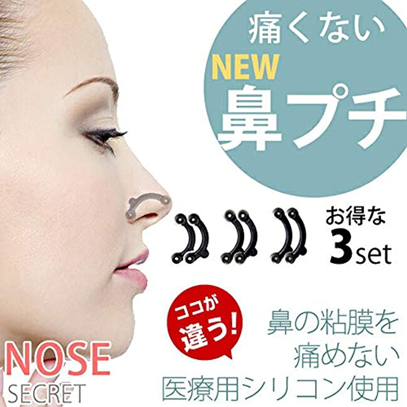 炭素放出菊鼻プチ プチ整形 ハナのアイプチ Viconaノーズアップ 美鼻 鼻クリップ ノーズクリップ 鼻筋セレブ 鼻筋矯正 抗菌シリコンで 柔らか素材で痛くない 肌にやさしい 鼻プチS.M.L三つサイズセット