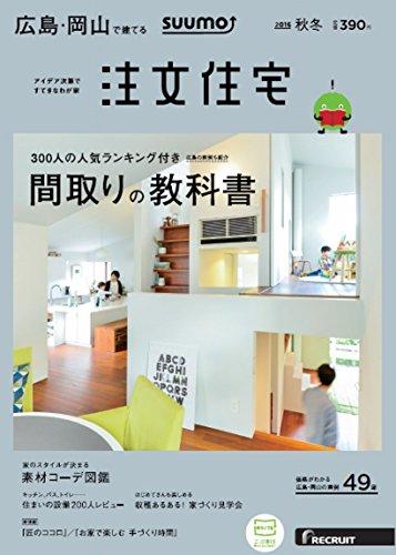 SUUMO注文住宅 広島・岡山で建てる 2016年秋冬号の詳細を見る