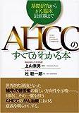 AHCCのすべてがわかる本 —基礎研究からがん臨床最前線まで