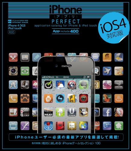 iPhoneアプリPerfect iOS4対応版 (INFOREST MOOK PC・GIGA特別集中講座 404)の詳細を見る