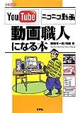 YouTube ニコニコ動画 動画職人になる本 (I・O BOOKS)