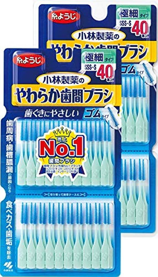 転用ドラム西【まとめ買い】小林製薬のやわらか歯間ブラシ 極細タイプ SSS-Sサイズ ゴムタイプ 40本×2個 (リーフレット付き)