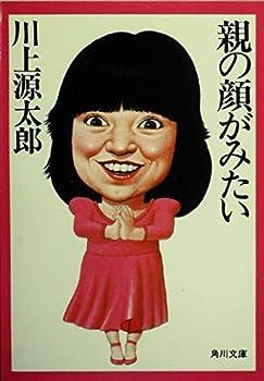 親の顔がみたい (1981年) (角川文庫)